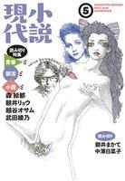 小説現代 2016年 5月号