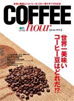 Coffee hour エイムック2029