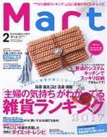 Mart (マート) 2017年 2月号