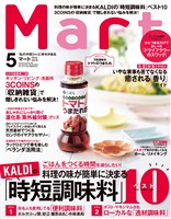 Mart (マート) 2018年 5月号