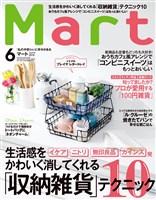 Mart (マート) 2018年 6月号
