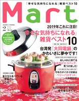 Mart (マート) 2019年 2月号