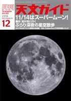 天文ガイド 2016年12月号