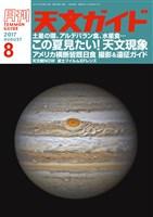 天文ガイド 2017年8月号