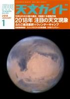 天文ガイド 2018年1月号