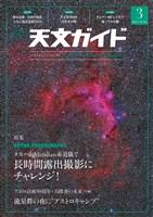 天文ガイド 2019年3月号