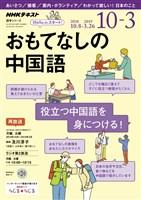 NHKラジオ おもてなしの中国語  2018年10月~2019年3月