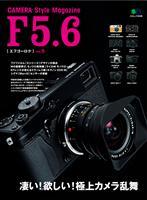 F5.6[エフゴーロク] vol.5