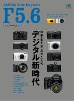 F5.6[エフゴーロク] vol.2