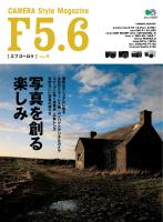 F5.6[エフゴーロク] vol.4