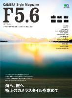 F5.6[エフゴーロク] vol.1