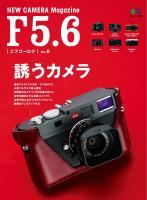 F5.6[エフゴーロク] vol.6