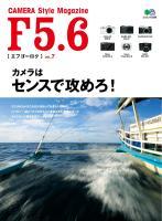 F5.6[エフゴーロク] vol.7