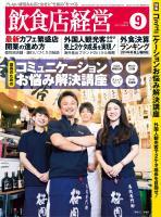 飲食店経営 2014年9月号