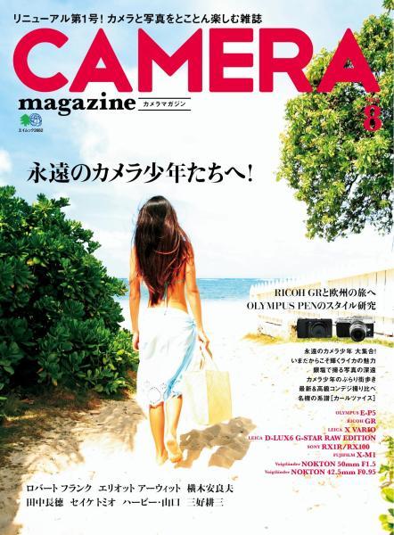 CAMERA magazine 2013.8
