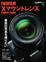 CAMERA magazine 特別編集 FUJIFILM Xマウントレンズ パーフェクトブック