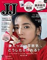 JJ (ジェイ・ジェイ) 2017年 11月号