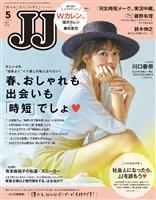 JJ (ジェイ・ジェイ) 2018年 5月号