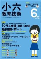 小六教育技術  2018年6月号