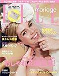 ELLE mariage(エル・マリアージュ) 13号