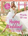 ELLE mariage(エル・マリアージュ) 21号