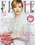 ELLE mariage(エル・マリアージュ) 24号