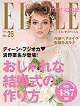 ELLE mariage(エル・マリアージュ) 26号
