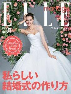 ELLE mariage(エル・マリアージュ) 31号