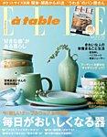 ELLE gourmet(エル・グルメ) 2013年5月号