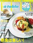 ELLE gourmet(エル・グルメ) 2013年7月号