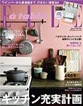 ELLE gourmet(エル・グルメ) 9月号