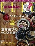 ELLE gourmet(エル・グルメ) 11月号