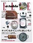 ELLE gourmet(エル・グルメ) 2014年3月号