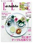 ELLE gourmet(エル・グルメ) 2014年5月号