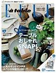 ELLE gourmet(エル・グルメ) 2014年7月号