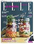 ELLE gourmet(エル・グルメ) 2014年11月号