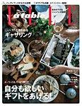 ELLE gourmet(エル・グルメ) 2015年1月号