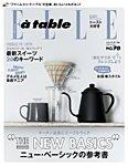 ELLE gourmet(エル・グルメ) 2015年3月号