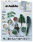 ELLE gourmet(エル・グルメ) 2015年5月号