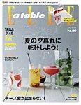 ELLE gourmet(エル・グルメ) 2015年7月号