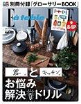 ELLE gourmet(エル・グルメ) 2015年9月号