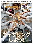 ELLE gourmet(エル・グルメ) 2016年1月号