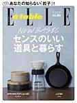 ELLE gourmet(エル・グルメ) 2016年3月号