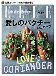 ELLE gourmet(エル・グルメ) 2016年9月号