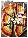 ELLE gourmet(エル・グルメ) 2016年11月号