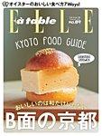 ELLE gourmet(エル・グルメ) 2017年1月号