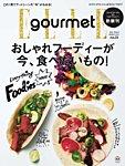 ELLE gourmet(エル・グルメ) 2017年3月号
