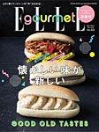 ELLE gourmet(エル・グルメ) 2017年7月号