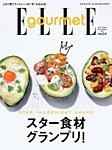 ELLE gourmet(エル・グルメ) 2017年9月号