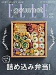 ELLE gourmet(エル・グルメ) 2017年11月号